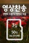 영상 찬송 모음-3집 50곡