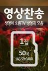 영상 찬송 모음-1집 50곡
