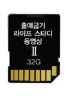 출애굽기Ⅱ (20장 부터 ~ 25장 9절, 25개 메시지) 한글자막 육성 동영상, 32G SD카드