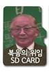 복음의 위임(위트니스 리 형제님 육성 동영상) / SD CARD