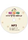 제2회 성격 세미나 CD(MP3)