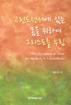 [오디오]고린도전서에 있는 몸을 위하여 그리스도를 누림/MP3파일