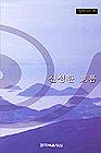 [소책자] 신성한 흐름