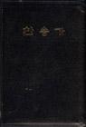 악보 찬송가 (중) - 유지퍼