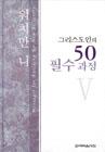 그리스도인의 50필수과정 5권