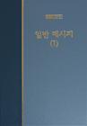 워치만 니 전집 2집 38권 - 일반 메시지 (2)