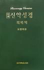 요한복음 신약 회복역 / 포켓
