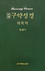 [포켓-회복역] 창세기 / 각주