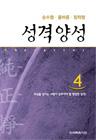 [성격 양성 시리즈] 4 - 순수함│올바름│침착함