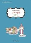 다음세대를 위한 성경(초급) - 구약성경 신명기2