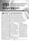 복음서원 회보-높은 복음 3호(100부)