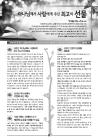 복음서원 회보-높은 복음 4호(100부)