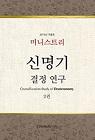 2019년 겨울 훈련 집회-미니스트리 2권