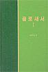 골로새서 라이프 스타디(1)-양장 신국판