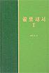 골로새서 라이프 스타디(2)-양장 신국판