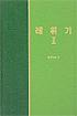 레위기 라이프 스타디(2)-양장 신국판