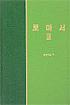 로마서 라이프 스타디(3)-양장 신국판