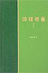 마태복음 라이프 스타디(1)-양장 신국판