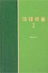 마태복음 라이프 스타디(2)-양장 신국판