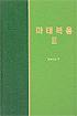 마태복음 라이프 스타디(3)-양장 신국판