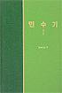 민수기  라이프 스타디(1)-양장 신국판