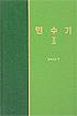 민수기 라이프 스타디(2)-양장 신국판