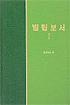 빌립보서 라이프 스타디(1)-양장 신국판
