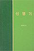 신명기 라이프 스타디-양장 신국판