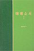 에베소서 라이프 스타디(1)-양장 신국판