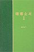 에베소서 라이프 스타디(2)-양장 신국판