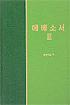 에베소서 라이프 스타디(3)-양장 신국판