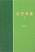 요한복음 라이프 스타디(1)-양장 신국판