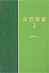 요한복음 라이프 스타디(2)-양장 신국판