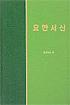 요한서신 라이프 스타디-양장 신국판