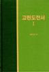 고린도전서 라이프 스타디(1)-양장 신국판