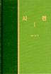 시편 라이프 스타디(1)-양장 신국판