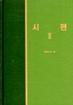 시편 라이프 스타디(2)-양장 신국판