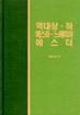 역대(상)(하), 에스라, 느헤미야, 에스더 라이프 스타디-양장 신국판