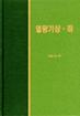 열왕기(상)(하) 라이프 스타디-양장 신국판