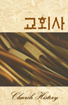 다큐멘터리용-2000년 교회사 순례 영상 DVD