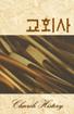 다큐멘터리용-2000년 교회사 순례 영상 1부 로마제국 2회