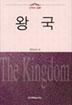 신약의 결론 - 왕국