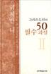 그리스도인의 50필수과정 2권