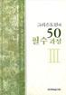 그리스도인의 50필수과정 3권