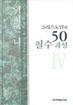 그리스도인의 50필수과정 4권