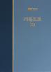 워치만 니 전집 1집 7권 - 기독도보 (5)