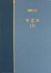 워치만 니 전집 1집 10권 - 부흥보 (3)