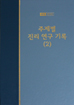 워치만 니 전집 1집 18권 - 주제별 진리 연구 기록 (2)