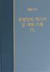 워치만 니 전집 2집 41권 - 특별집회 메시지 및 대화기록 (1)