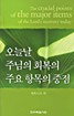 [소책자] 오늘날 주님의 회복의 주요 항목의 중점